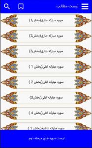 اسکرین شات برنامه نرم افزار قرآنی راشد 7