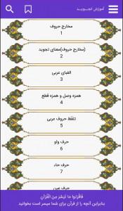 اسکرین شات برنامه نرم افزار قرآنی راشد 6