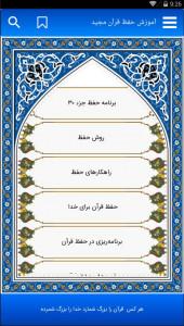 اسکرین شات برنامه نرم افزار قرآنی راشد 4