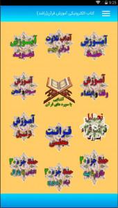 اسکرین شات برنامه نرم افزار قرآنی راشد 3