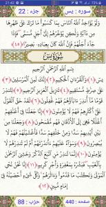 اسکرین شات برنامه قرآن آوای نور 8