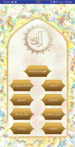 اسکرین شات برنامه قرآن آوای نور 2