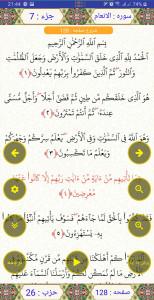اسکرین شات برنامه قرآن آوای نور 5