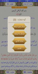 اسکرین شات برنامه قرآن آوای نور 7