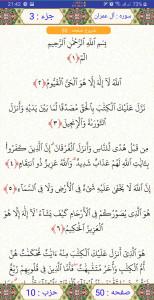 اسکرین شات برنامه قرآن آوای نور 4