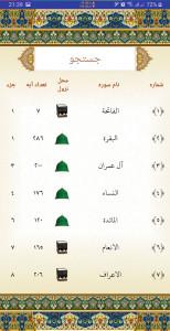 اسکرین شات برنامه قرآن آوای نور 3