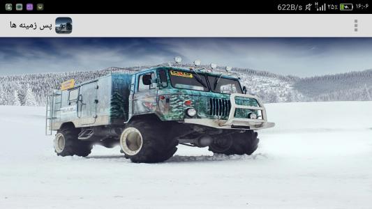 اسکرین شات برنامه تصویر زمینه کامیون 1