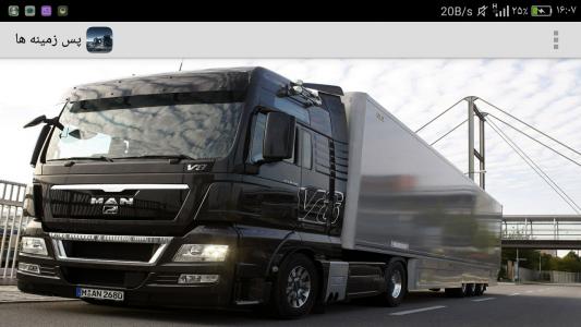 اسکرین شات برنامه تصویر زمینه کامیون 3
