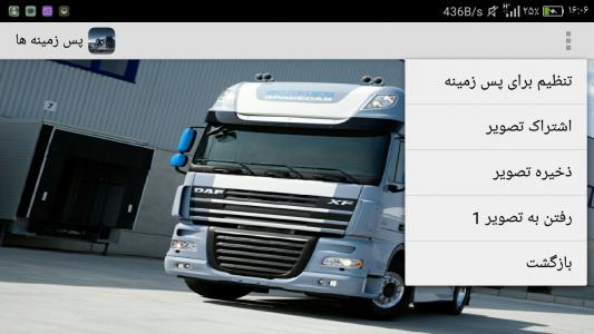 اسکرین شات برنامه تصویر زمینه کامیون 2
