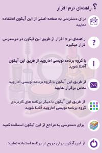 اسکرین شات برنامه تکنیک های آرایشی 5