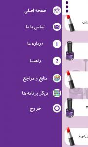 اسکرین شات برنامه تکنیک های آرایشی 3