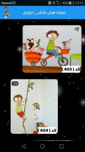 اسکرین شات برنامه نقاشی دیواری و پتینه 5