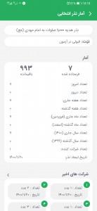 اسکرین شات برنامه هدیه صلوات (به همراه ابزار مذهبی) 9