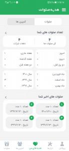 اسکرین شات برنامه هدیه صلوات (به همراه ابزار مذهبی) 2