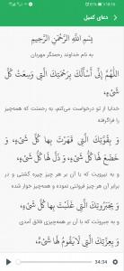 اسکرین شات برنامه هدیه صلوات (به همراه ابزار مذهبی) 6