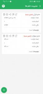 اسکرین شات برنامه هدیه صلوات (به همراه ابزار مذهبی) 11