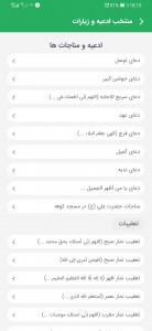اسکرین شات برنامه هدیه صلوات (به همراه ابزار مذهبی) 5