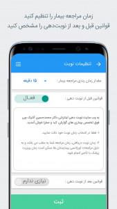 اسکرین شات برنامه دکتر دکتر | نوبت دهی و مدیریت مطب (نسخه پزشکان) 4