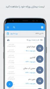 اسکرین شات برنامه دکتر دکتر | نوبت دهی و مدیریت مطب (نسخه پزشکان) 3