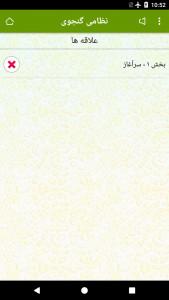 اسکرین شات برنامه نظامی گنجوی 9