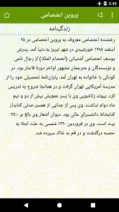 اسکرین شات برنامه پروین اعتصامی - شاعر 8