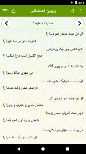 اسکرین شات برنامه پروین اعتصامی - شاعر 9