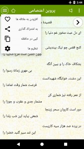 اسکرین شات برنامه پروین اعتصامی - شاعر 6