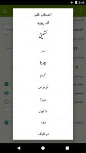 اسکرین شات برنامه پروین اعتصامی - شاعر 11