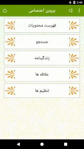 اسکرین شات برنامه پروین اعتصامی - شاعر 3