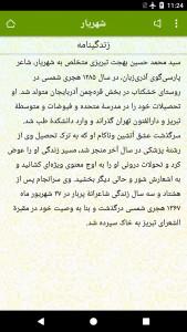 اسکرین شات برنامه شهریار 7