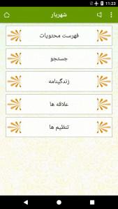 اسکرین شات برنامه شهریار 8