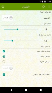 اسکرین شات برنامه شهریار 10