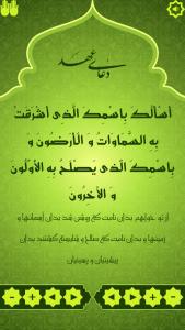 اسکرین شات برنامه دعای عهد 3