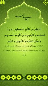 اسکرین شات برنامه دعای عهد 5