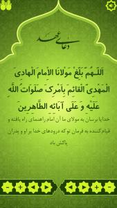 اسکرین شات برنامه دعای عهد 4