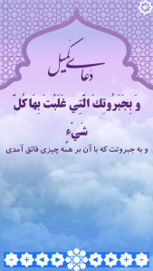 اسکرین شات برنامه دعای کمیل 5
