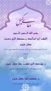 اسکرین شات برنامه دعای کمیل 3