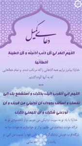 اسکرین شات برنامه دعای کمیل 4
