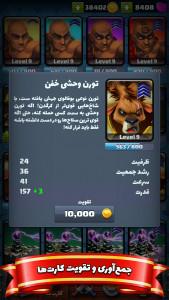 اسکرین شات بازی کوت ( نبرد آنلاین ) 6