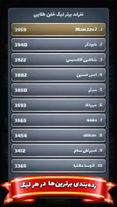 اسکرین شات بازی کوت ( نبرد آنلاین ) 4
