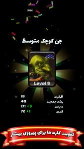 اسکرین شات بازی کوت ( نبرد آنلاین ) 7