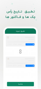 اسکرین شات برنامه راس گیر چک :راس چک و فاکتور 3