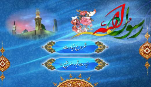 اسکرین شات برنامه زیارت مجازی حرم رسول الله(ص) 2