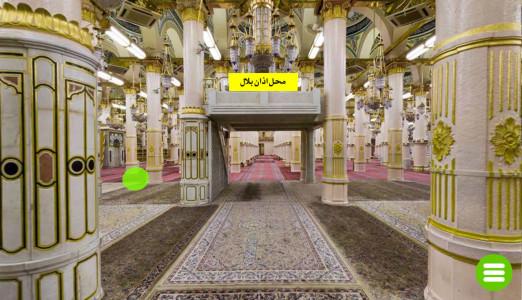 اسکرین شات برنامه زیارت مجازی حرم رسول الله(ص) 14