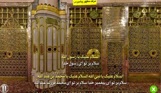 اسکرین شات برنامه زیارت مجازی حرم رسول الله(ص) 4