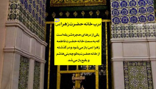 اسکرین شات برنامه زیارت مجازی حرم رسول الله(ص) 11