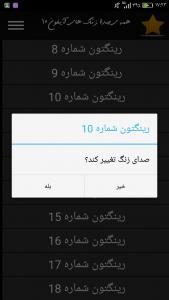 اسکرین شات برنامه زنگ خور های ایفون 10 2
