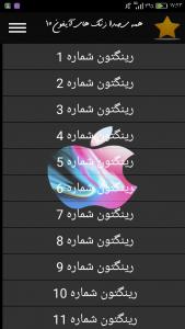 اسکرین شات برنامه زنگ خور های ایفون 10 1