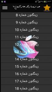 اسکرین شات برنامه زنگ خور های ایفون 10 3