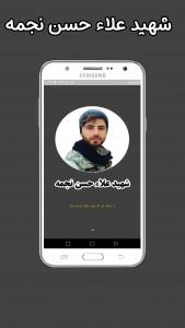 اسکرین شات برنامه شهید علاءحسن نجمه 4